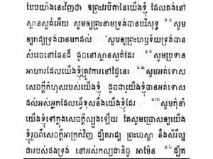 cambodia_language