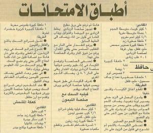 egypt_language